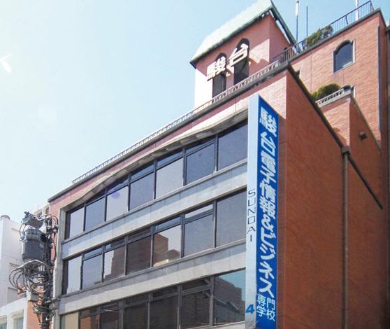 駿台電子情報&ビジネス専門学校